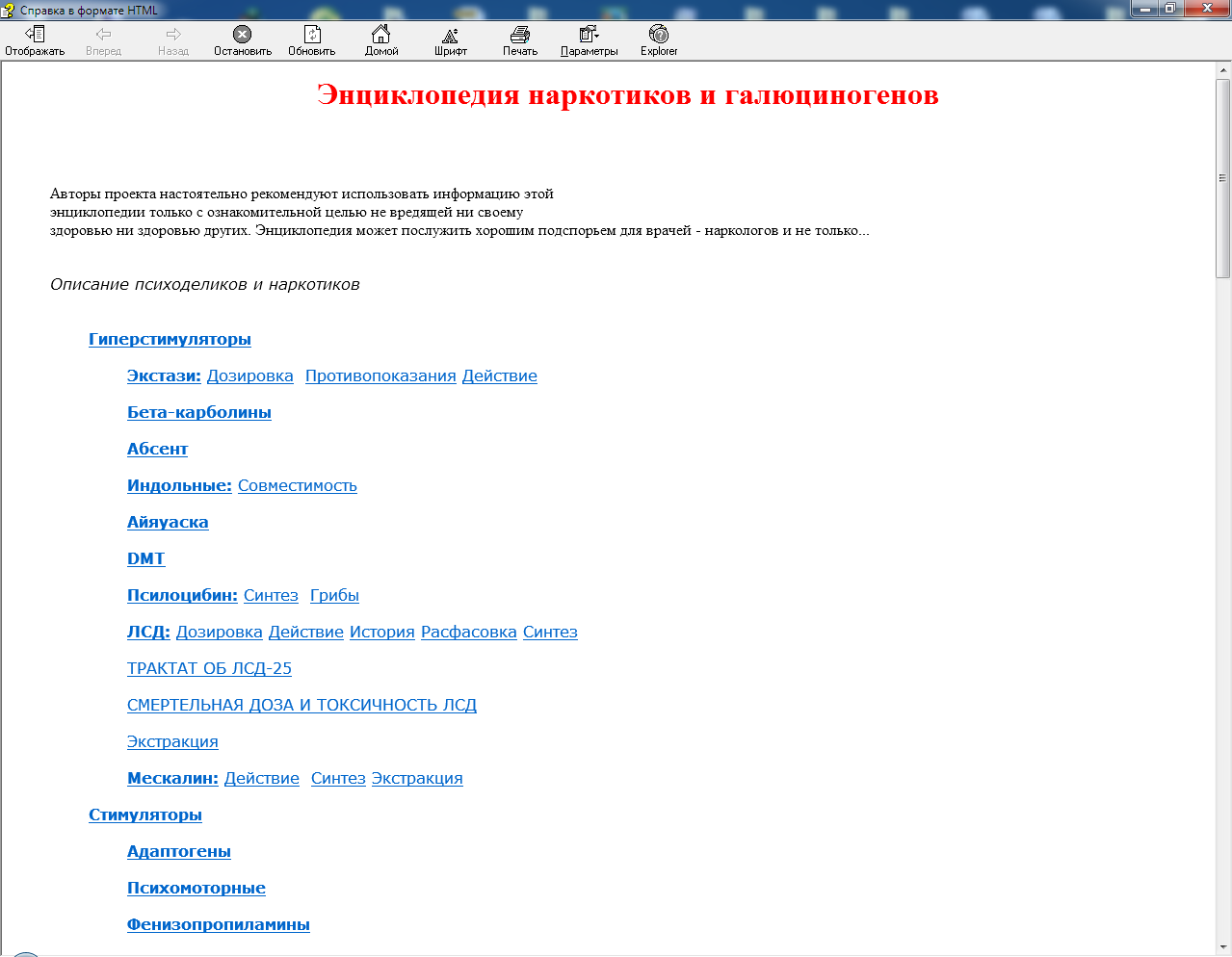 Encyclopedia of drugs and galucinogens