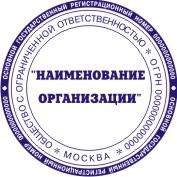 Векторный эскиз печати ооо