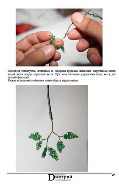 Create beaded tree