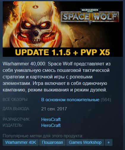 Warhammer 40,000: Space Wolf + DLC [Steam\GLOBAL\Key]