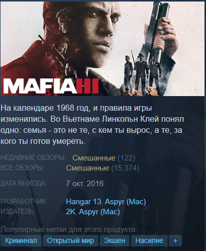 Mafia III [Steam\RU+CIS]