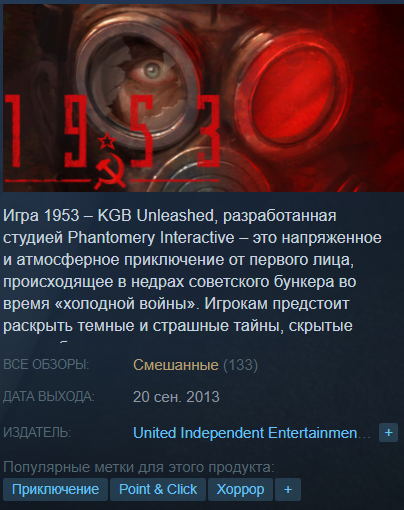 1953 – KGB Unleashed [Steam\FreeRegion\KEY]