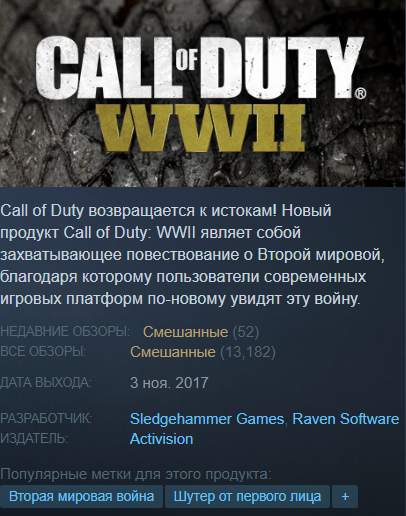 Call of Duty®: WWII [Steam\RU+CIS\Key]