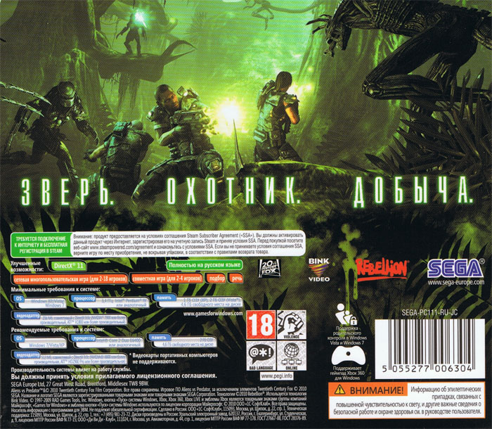 Aliens vs Predator. For Steam. Scan from 1C