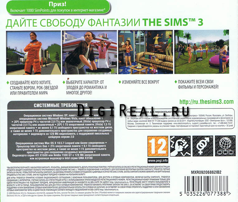 The Sims 3 - Photo key, Region Free + 1k Sims Points