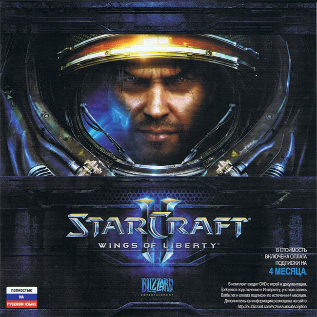 StarCraft 2: Wings of Liberty - Ключ 120 дней. Лицензия