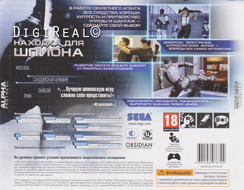 Alpha Protocol. Scan key on 1C.