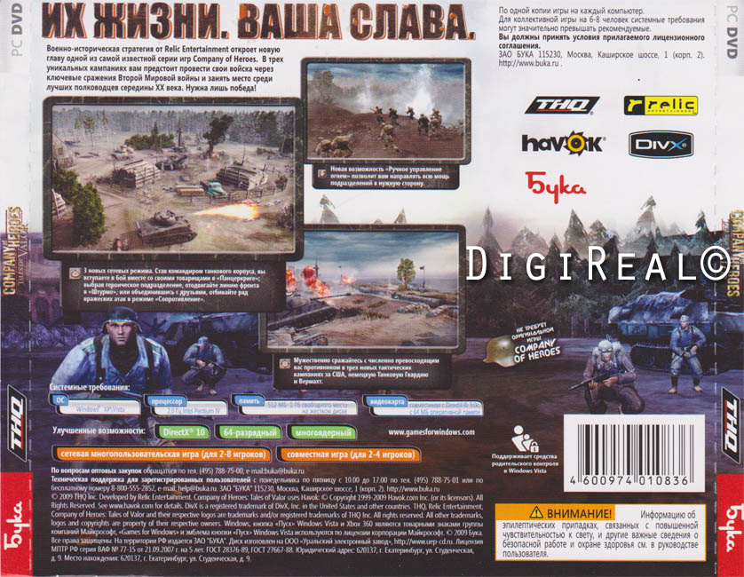 Company of Heroes: Tales of Valor. Scan key by Buki
