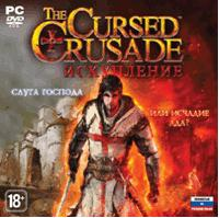 The Cursed Crusade. Искупление (Steam ключ / Фото 1С)