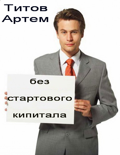 Artem Titov business without start-up capital