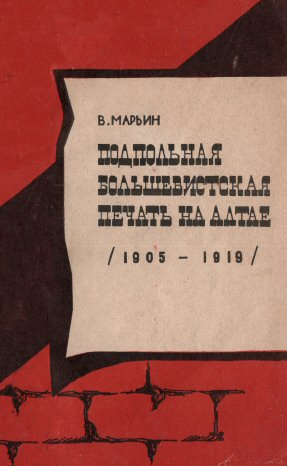 V. Maryin. The Underground Bolshevik Press in Altai.