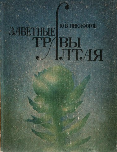 Yuri Nikiforov. Treasured grass Altai.