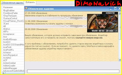 Wow Addon Updater - Russian