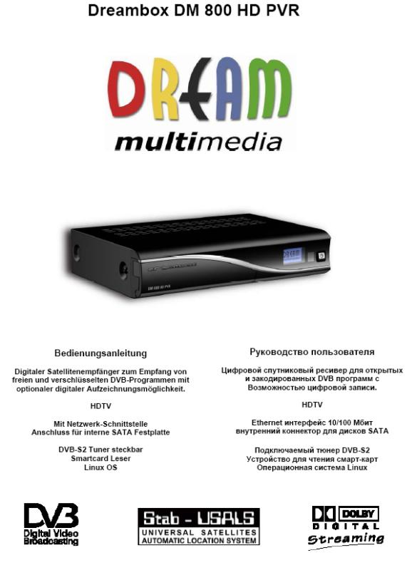 Dreambox dm518s user Manual