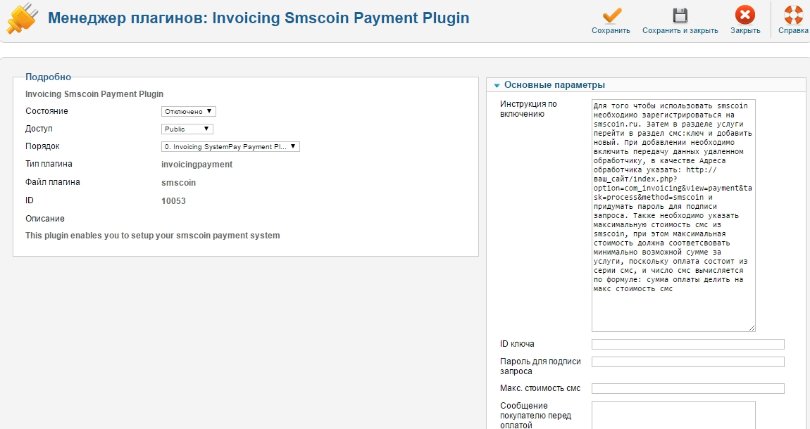 Plug-in for payment Invoicing through SMSCoin