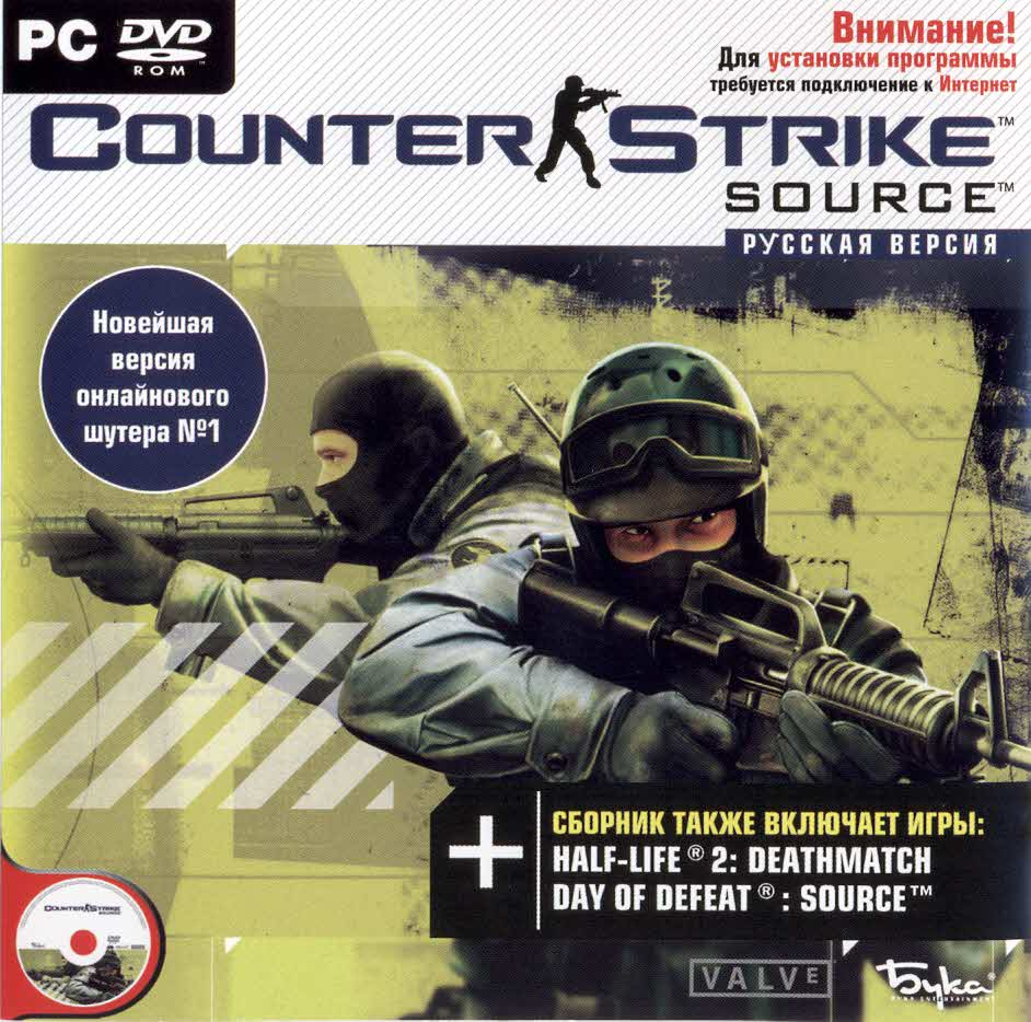 Counter-Strike: SOURCE (скан)