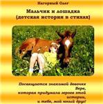 Мальчик и лошадка (история в стихах)