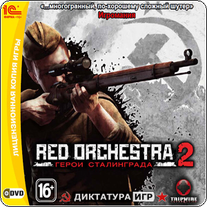 Red Orchestra 2: Heroes of Stalingrad | Steam | 1C