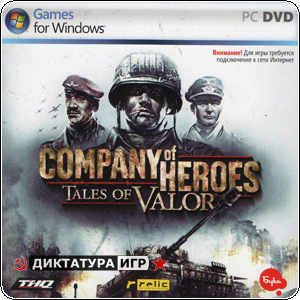 Company of Heroes: Tales of Valor | CD-Key | Бука