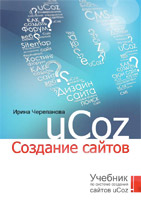 textbook uCoz. Website Development