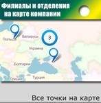 Все филиалы и отделения на карте компании
