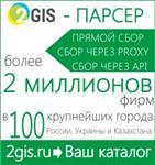 2gis-парсер для i-soft