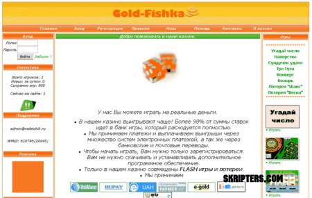 Flash Casino Masvet v7.0