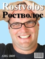 "The book ""Rostvolos"" (Sergeyev AN)"
