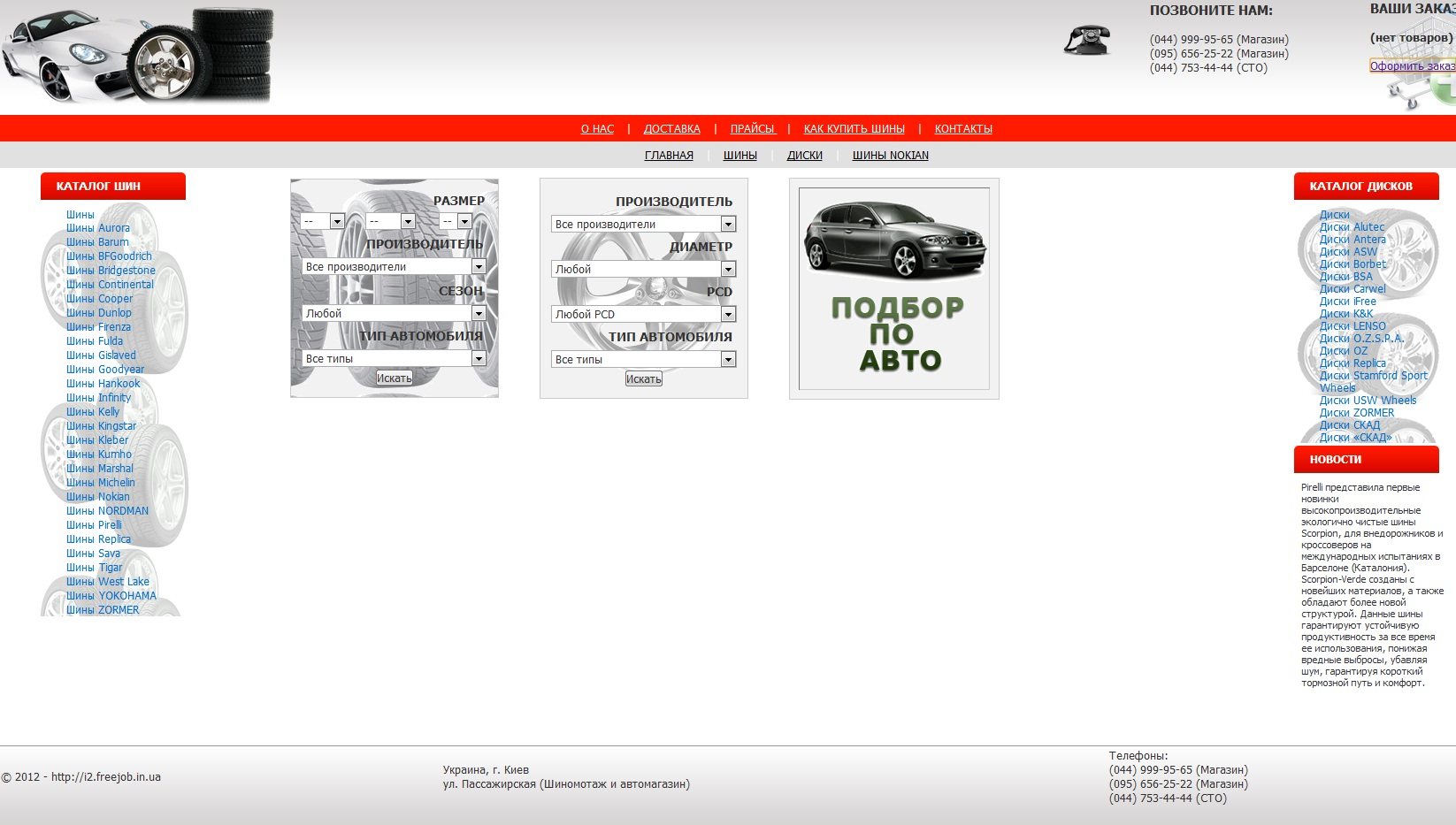 Script online store wheels and tires + BASE 9038 items