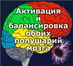 Активация и балансировка обоих полушарий мозга