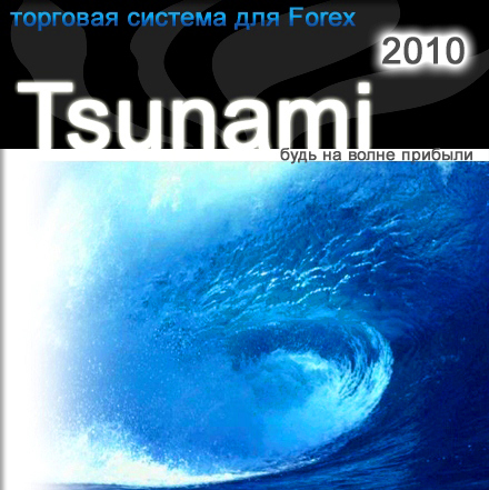 Tsunami Trading System Tested on real money