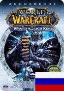 WoW WRATH OF THE LICH KING key Rus (SCAN) on of.dilera