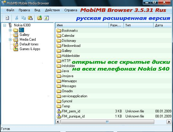 MobiMB Media Browser for Nokia (access to hidden data)