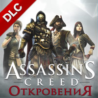 Assassin´s Creed Revelations DLC 1 + ПОДАРОК