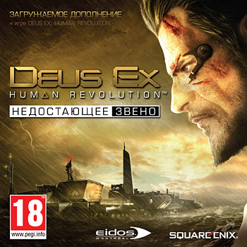 Deus Ex: Human Revolution: DLC The Missing Link