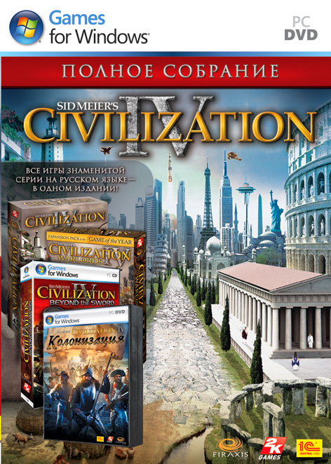 Civilization IV: The Complete Edition + ПОДАРОК