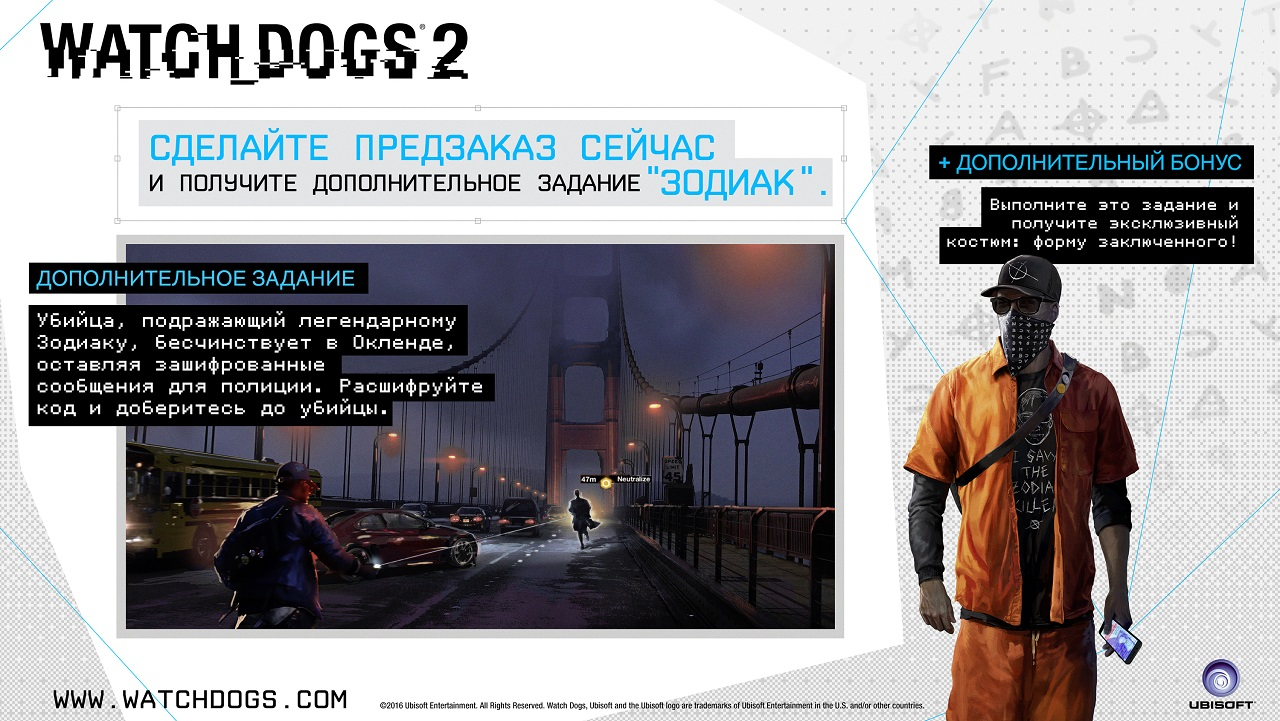 Watch Dogs 2: Deluxe Edition (Uplay KEY) + GIFT