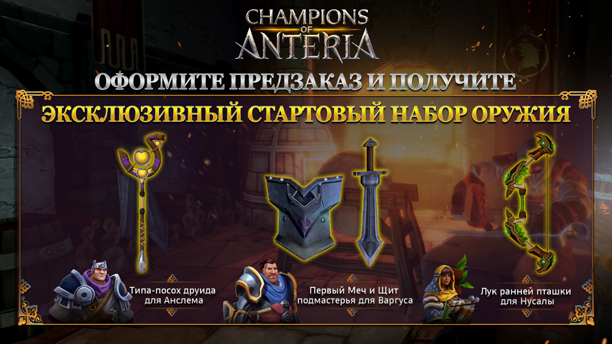 Champions of Anteria Gold Edition (Uplay KEY) + ПОДАРОК