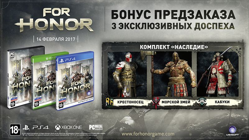 For Honor Deluxe Edition (Uplay KEY) + GIFT