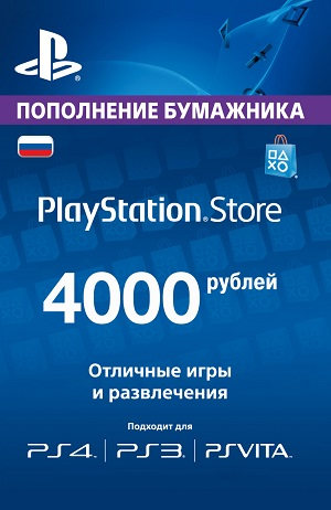 Playstation Network 4000 Russian rubles + GIFT