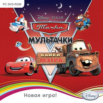 Disney. Multachki: Cars Toons (Steam KEY) + GIFT
