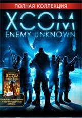 XCOM: Enemy Unknown: The Complete Edition (Steam KEY)