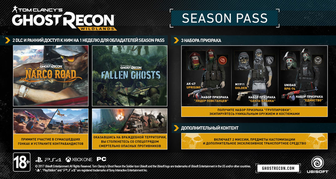 Ghost Recon Wildlands: Season Pass (Uplay KEY) + GIFT