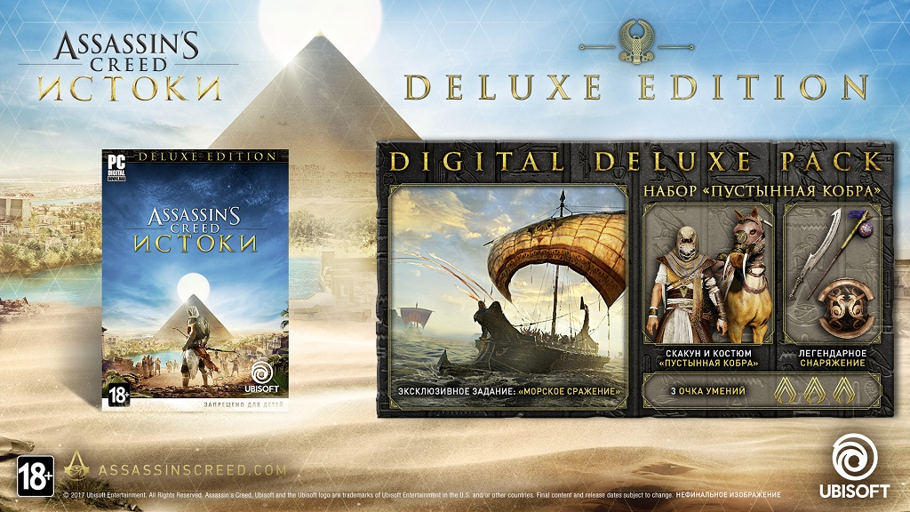 Assassins Creed Origins: Gold Ed. + BONUS (Uplay KEY)