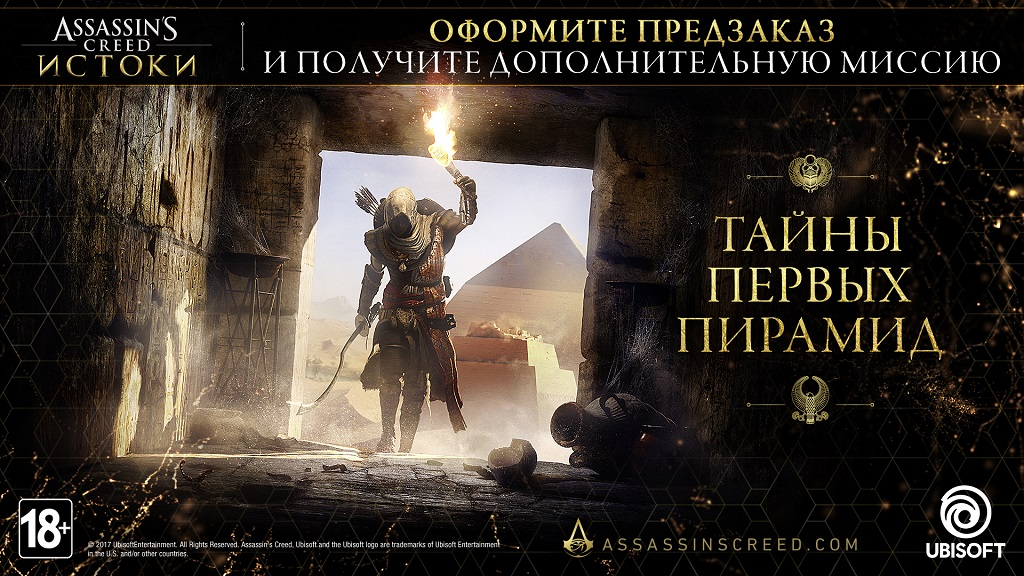 Assassins Creed Origins (Uplay KEY) + GIFT