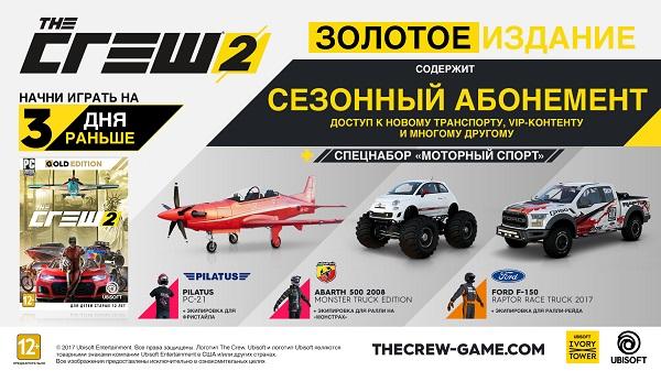 Скриншот  2 - The Crew 2: Gold Edition (Uplay KEY)