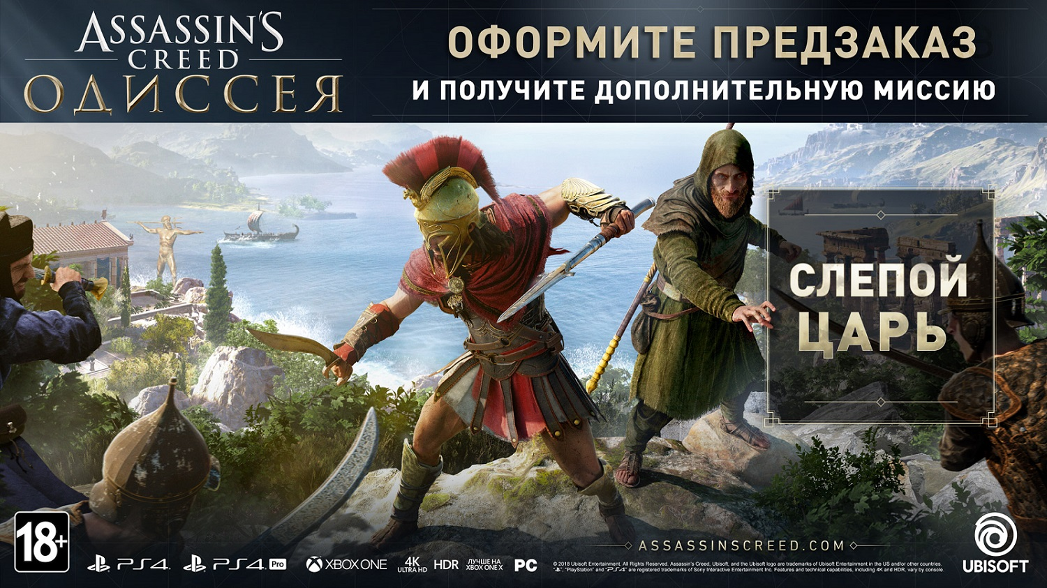 Assassin´s Creed Odyssey (Uplay KEY) + GIFT