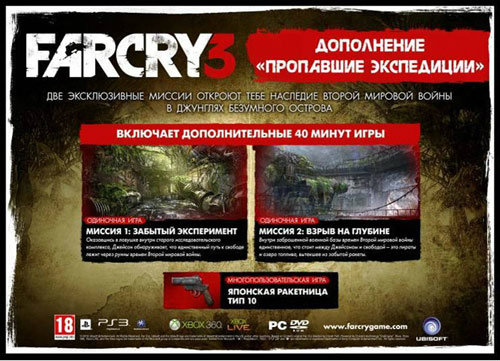 DLC - Far Cry 3 The Lost Expedition Edition (only DLC)