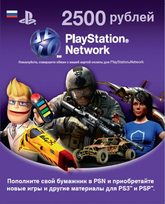 Playstation Network 2500 rubles Russian + GIFT