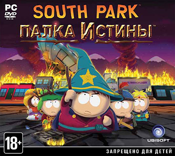 South Park DLC Ultimate Fellowship + GIFT